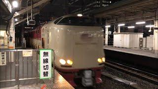 JR東海285系l4編成が回送電車として東京に到着するシーン