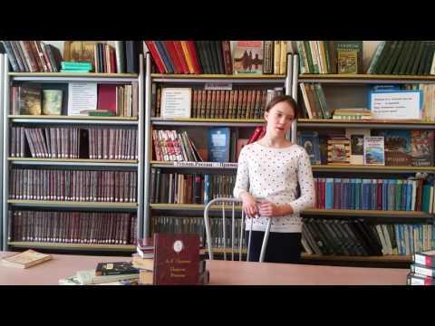 Страна читающая — Анастасия Кузнецова читает произведение «19 октября» А. С. Пушкина
