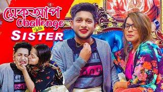 My Sister Does My Makeup | Tawhid Afridi | Makeup Challenge | তৌহিদ আফ্রিদিকে মেয়ে সাজালো তার বোন