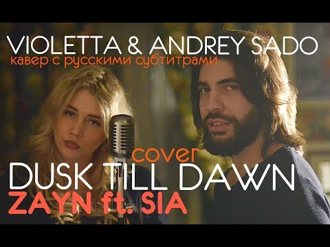 ZAYN- Dusk Till Dawn ft.Sia-Cover by Violetta & Andrey Sado- Кавер c русскими субтитрами
