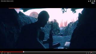 Запах войны. Видео из окопа