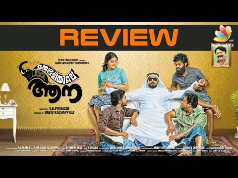 Marubhoomiyile Aana Full Movie Review | Biju Menon, Balu Varghese