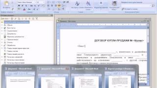 Друкована форма - шаблон Microsoft Word для 1С: Підприємство 8.3, 1-я частина
