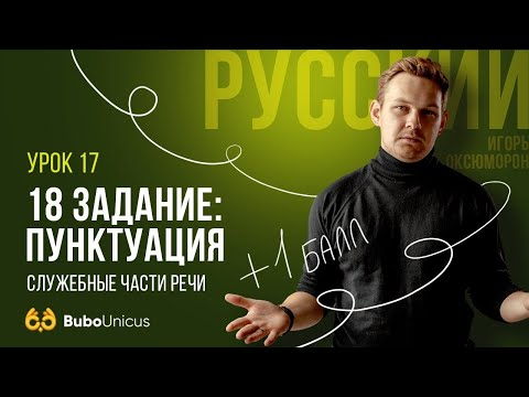 18 ЗАДАНИЕ: ПУНКТУАЦИЯ. Служебные части речи   ЕГЭ русский язык   Игорь Оксюморон