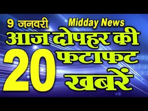 Dophar ki fatafat khabre | Today breaking news | Midday news | 9 Jan. | Mobile news 24.