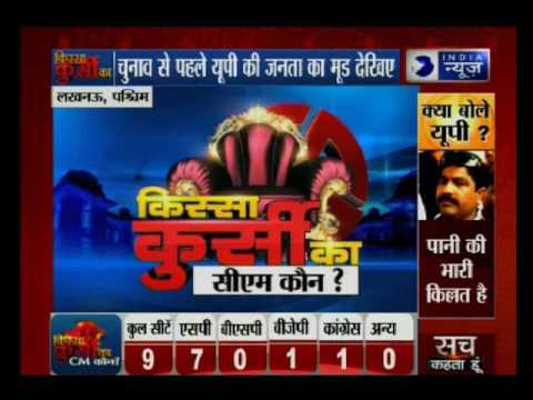 India News special: Kissa Kursi Ka, Uttar Pradesh election 2017