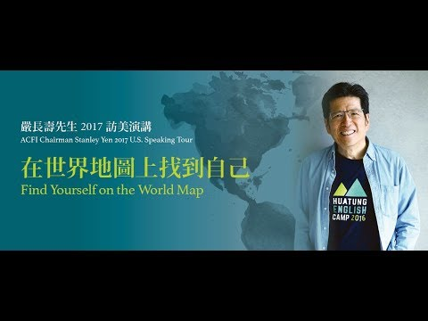2017 Los Angeles Find Yourself on the World Map speech