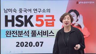 HSK 5급 시험 정답…