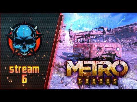 Metro Exodus - Метро исход - Прохождение #6