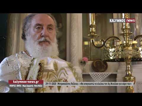 29-11-2020 Μητροπολίτης Παΐσιος : «Θα αναγκαστώ να κλείσω τον Αγ.Νικόλαο για χάρη του»