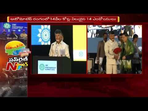 Sunrise AP Investment Meet Day 1 Highlights || CII Summit 2018 || NTV