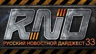 Star Citizen - Русский Новостной Дайджест. №33