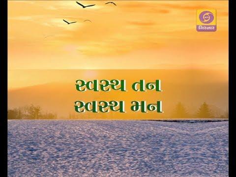 Swasth Tan Swasth Man - Aurveda swasthyani parampra