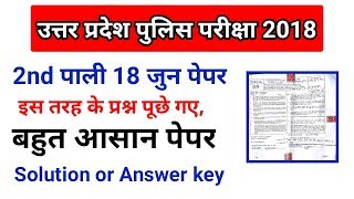 Up police 2nd paper 18 jun answer key and solution | up police 2nd paper answer key