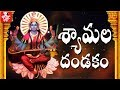 ammavari pooja dandakam free download songs free video