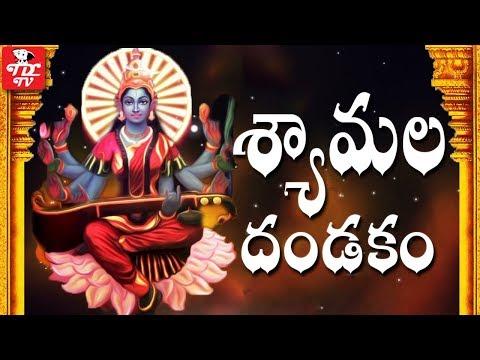 Shyamala Dandakam || MS Subbulakshmi || Bombay Sisters || Shyamala Dandakam Samavedam Sanskrit