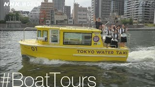 Down the River [Boat Tours] - #TOKYO [Japan]