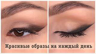 Макияж на каждый день Идеи для макияжа Пошаговый урок макияжа