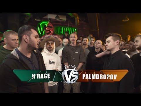 VERSUS: FRESH BLOOD 4 (N'rage VS Palmdropov) Этап 2