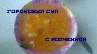 Вкусный гороховый суп с копченкой