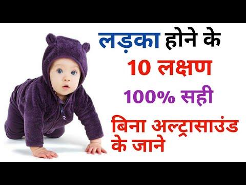 #Boy#pregnancy#girl# boy symptoms| लड़का होने के 10 लक्षण 100% सही बिना अल्ट्रासाउंड के जाने|