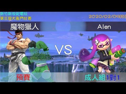 第三屆新竹新世紀電玩大亂鬥大賽成人組-魔物獵人 (小麥克, Ryu) VS Alen (Inkling) 預賽-20200209