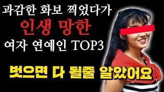 과감한 화보 딱 한번 찍었다가 인생 폭망한 여자 연예인 TOP3