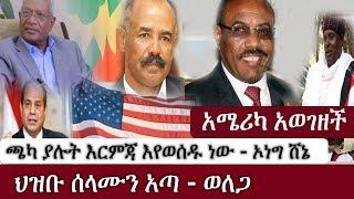 Ethiopia: የኢትዮታይምስ የዕለቱ ዜና   EthioTimes Daily Ethiopian News    OLF    Isaias Afwerki