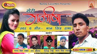 New Uttarakhandi Song # Meri Manisha #Garhwali Song || Maan Singh Rana