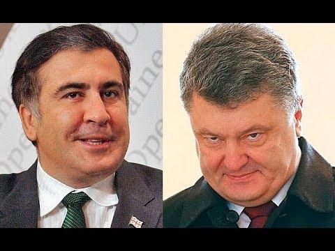 Смотреть Разница между Саакашвили и Порошенко на простом примере онлайн
