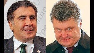 Разница между Саакашвили и Порошенко на простом примере