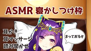[LIVE] おやすみASMR~眠れぬ者は来るがよい【耳マッサージ&耳かき+読み聞かせ】