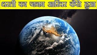पृत्वी का जन्म कैसे हुआ । How the EARTH was BORN