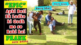 PRANK GONE WRONG : Uncle Apki Beti Ek Ladke Ke Sath Park me hai | PRANK IN INDIA | GREEDY GENIUS