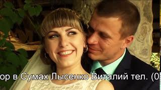 Свадьба в Сумах. Видеосъемка тел. (050)-78-111-20