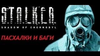 Как найти Сидоровича на ЧАЭС и другие пасхалки S.T.A.L.K.E.R.: Тень Чернобыля(, 2014-10-18T14:57:45.000Z)