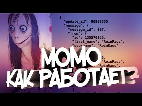 Момо/MOMO Как работает?  Звонок момо, проклятый номер! creepypasta