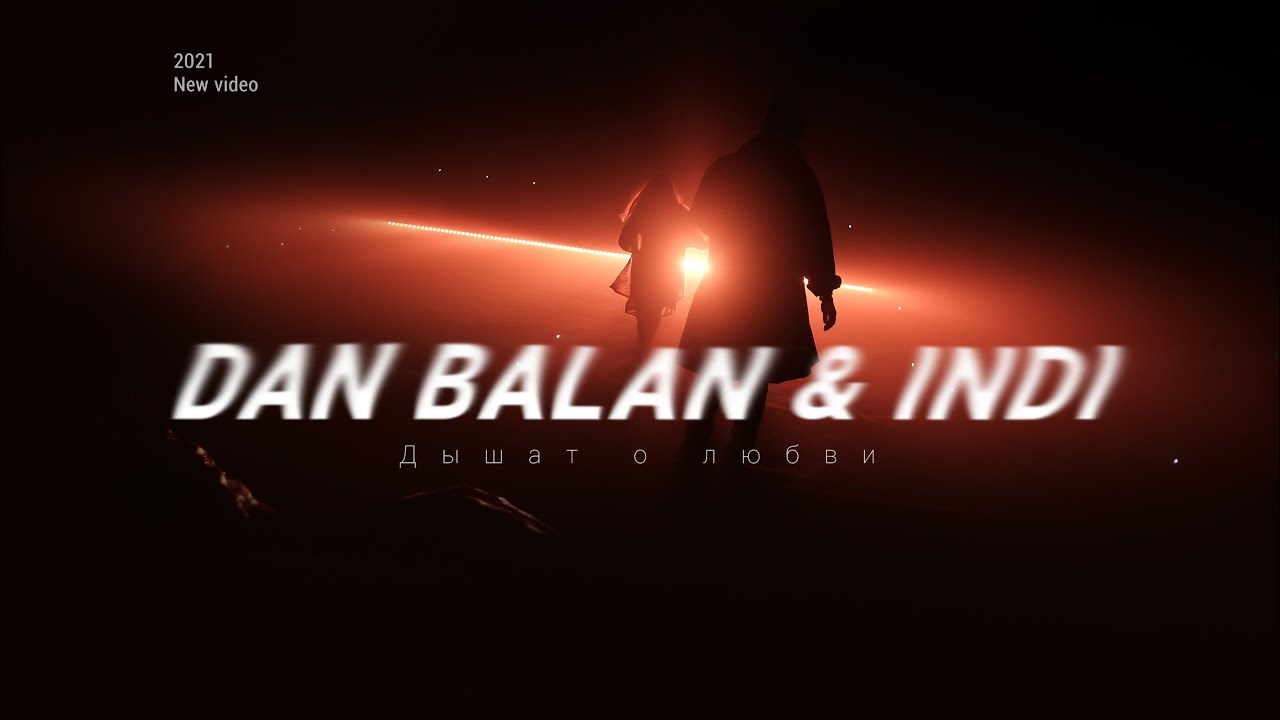 Dan Balan & INDI - Дышат о любви (2021)