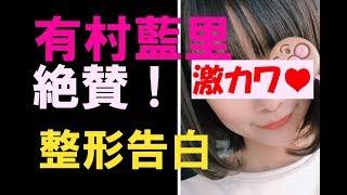 有村架純さんの姉、有村藍里さんが自身のブログで「整形」を告白。 その整形後の顔が、可愛すぎると大絶賛を受けているようです。 妹の有村架...