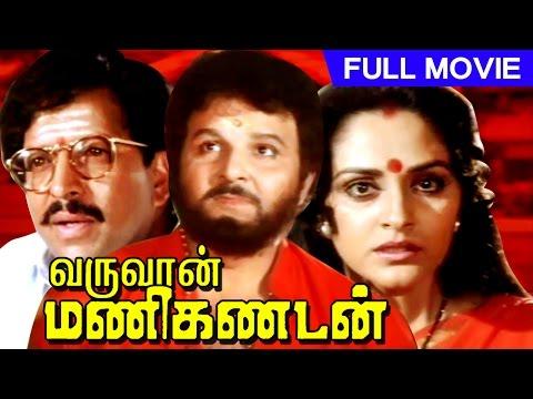 Tamil Devotional Full Movie | Varuvan Manikandan | Super Hit Movie | Ft.Vishnuvardhan, Jayapradha