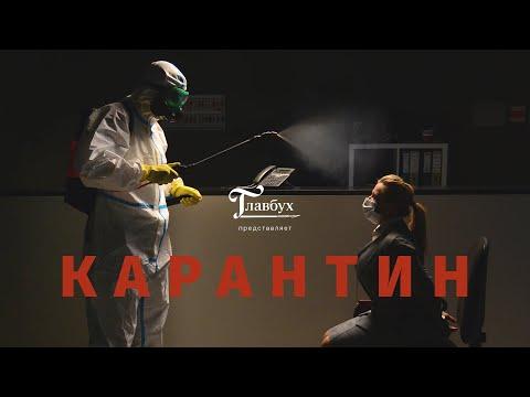 Короткометражный фильм «Главбух.