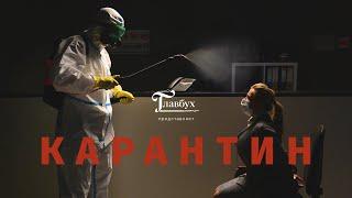Короткометражный фильм «Главбух. Карантин» (реж. Александр Хант)