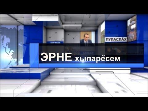 Информационная программа 'Эрне'. Выпуск 21.09.2018