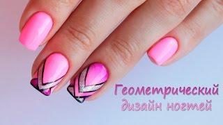 Геометрический дизайн ногтей гель-лаком. Розовый маникюр Геометрия