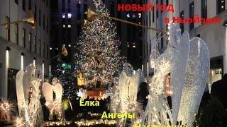 �������� ���� Новогодний Нью Йорк Центральная ёлка Рождественское настроение ������