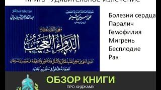 """Обзор книги о Хиджаме """"Удивительное излечение"""""""