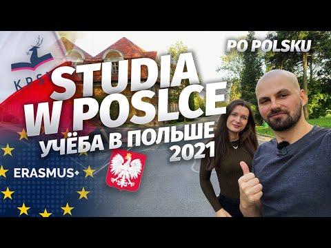 Учеба в Польше