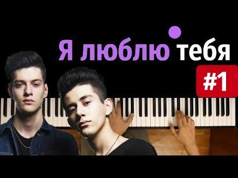 "Rauf Faik - Я люблю тебя #1 ●караоке | PIANO_KARAOKE ● ᴴᴰ + НОТЫ & MIDI | "" Ты же хотела узнать ..."""