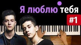 Rauf Faik Я люблю тебя караоке PIANO KARAOKE ᴴᴰ НОТЫ MIDI Ты же хотела узнать