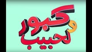 برامج رمضان : جميع حلقات كبور و لحبيب - (30 حلقة كاملة)   Kabour et Lahbib : Tous les épisodes